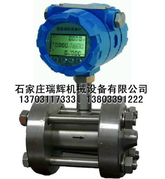 智能液体涡轮流量计 不锈钢涡轮流量计 13703117333 2