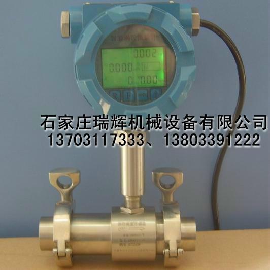 智能液体涡轮流量计 不锈钢涡轮流量计 13703117333 4