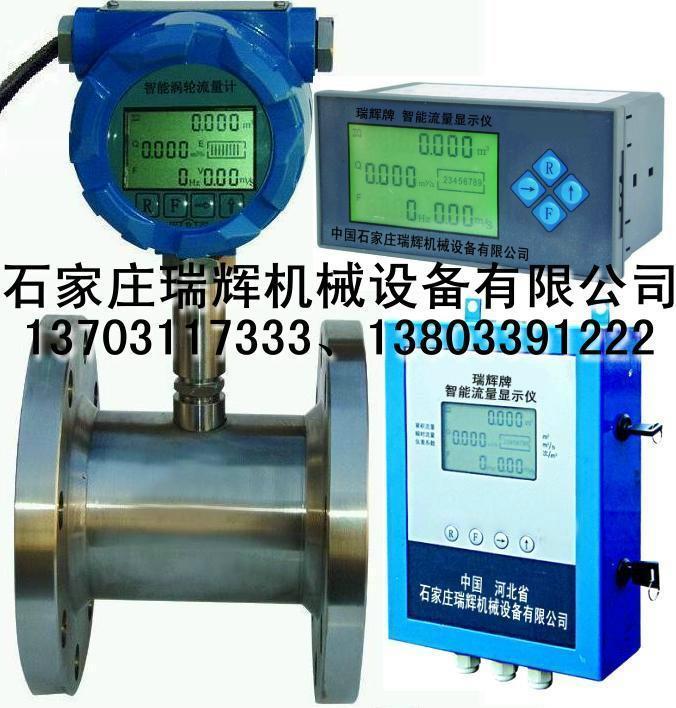 远传型气体流量计 定量型气体流量计 13703117333 4