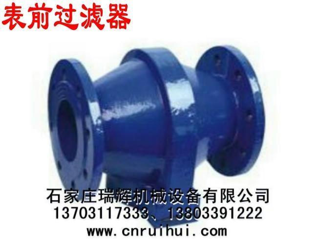 ◆◆◆◆◆表前過濾器(表前過濾箱)表前濾水箱 1