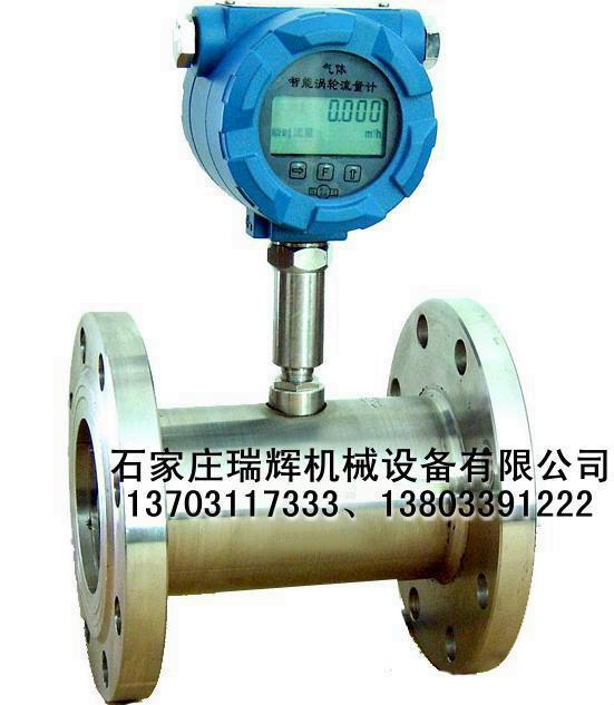天然气流量计 氧气流量计 13703117333 4