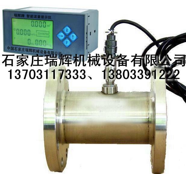 远传型液体流量计 13703117333 2