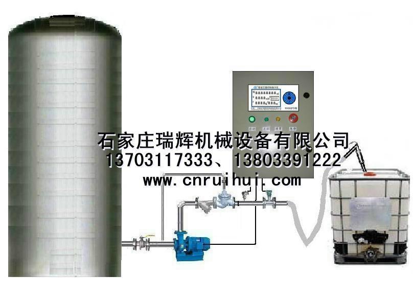 液体定量流量表 液体定量装置 给水定量表 自动打料装置 13703117333 2