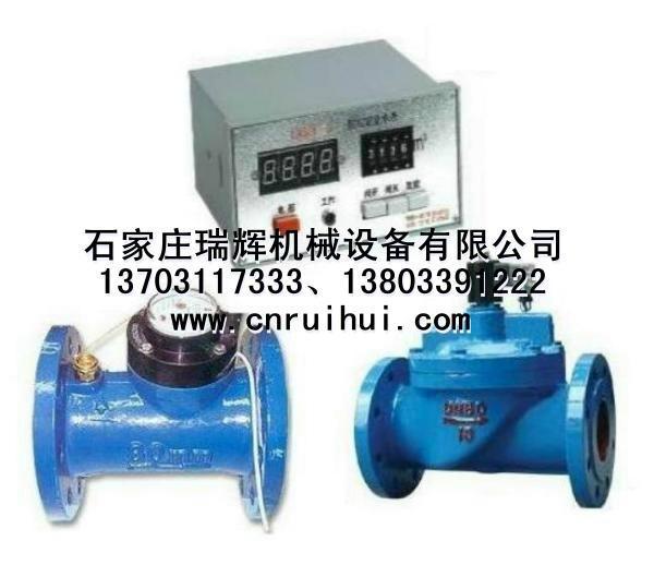 液体定量表 数字控制定量水表 液体定量装置 自动定量供水装置 13703117333 1
