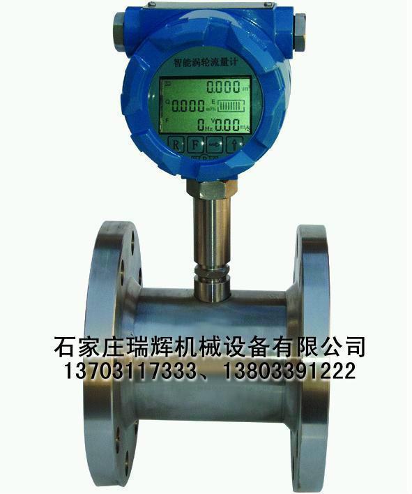 柴油流量计 汽油流量计 石油流量计 13703117333 2