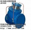 多功能水泵控制阀JD745X 3