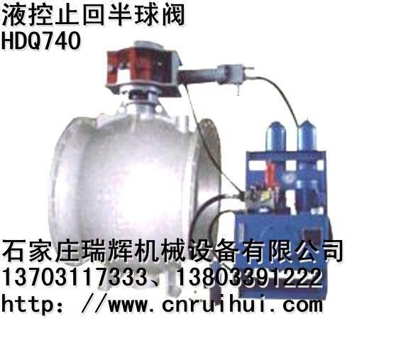液控止回半球阀HDQ740 1