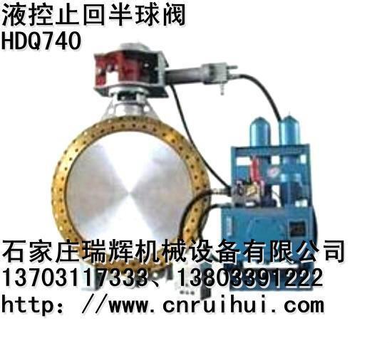 液控止回半球阀HDQ740 2