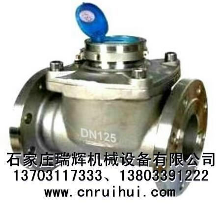 LXLCG-125E不锈钢可拆干式水表 卫生水表 13703117333 1