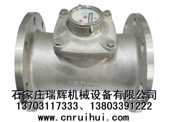 LXLCG-125E不锈钢可拆干式水表 卫生水表 13703117333 2