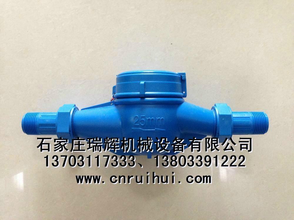 ABS塑料水表 尼龙塑料水表 防腐蚀水表 13703117333 3