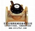 ◆◆◆◆◆鑄鋼水表(碳鋼水表)