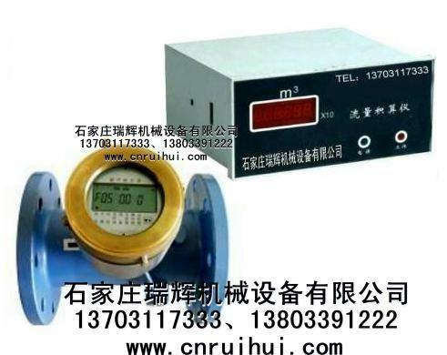 4-20MA电流输出远传水表 远传输出水表 13703117333 1
