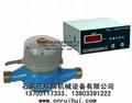 4-20MA电流输出远传水表 远传输出水表 13703117333 3