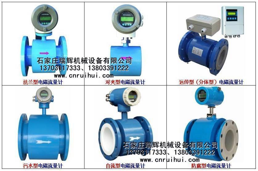 高壓型電磁流量計(高溫型電磁流量計) 5