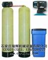 时间型自动软水器 全自动软化水设备 离子交换器 13703117333