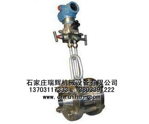 孔板式蒸汽流量计 13703117333 3