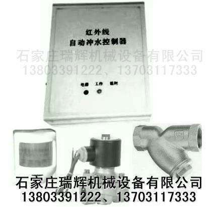 沟槽式厕所节水器(智能便槽式节水冲刷器) 3