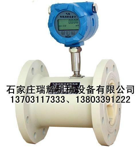 智能气体涡轮流量计 气体流量计 13703117333 2