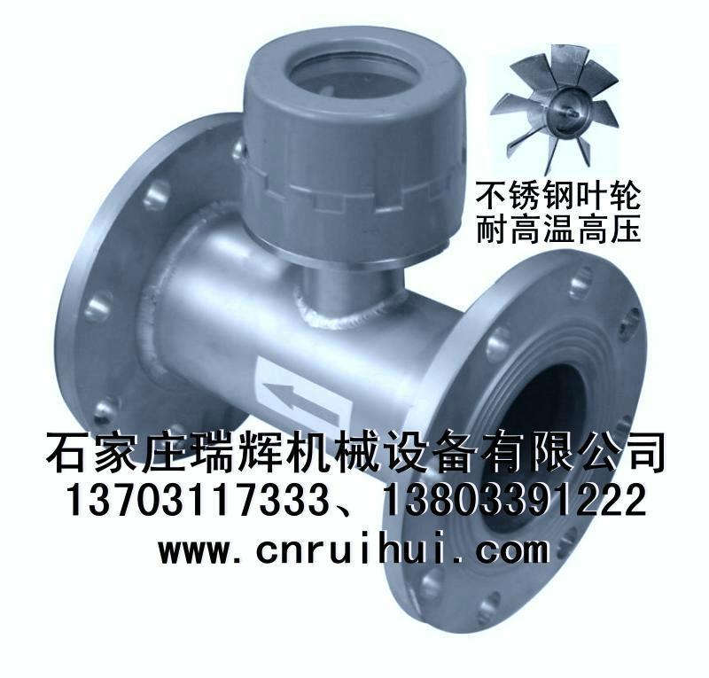 不鏽鋼高溫水表 耐高溫水表 冷凝水計量表 耐高溫熱水表 13703117333 3