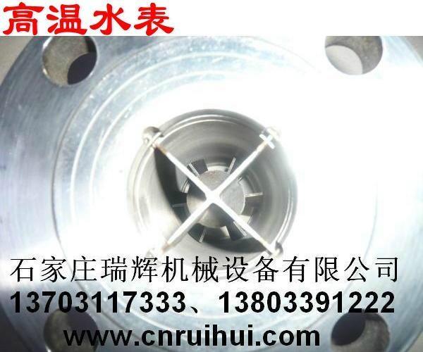 不锈钢高温水表 耐高温水表 冷凝水计量表 耐高温热水表 13703117333 4
