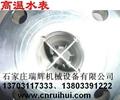 不锈钢高温水表(耐高温水表)冷凝水计量表、耐高温热水表