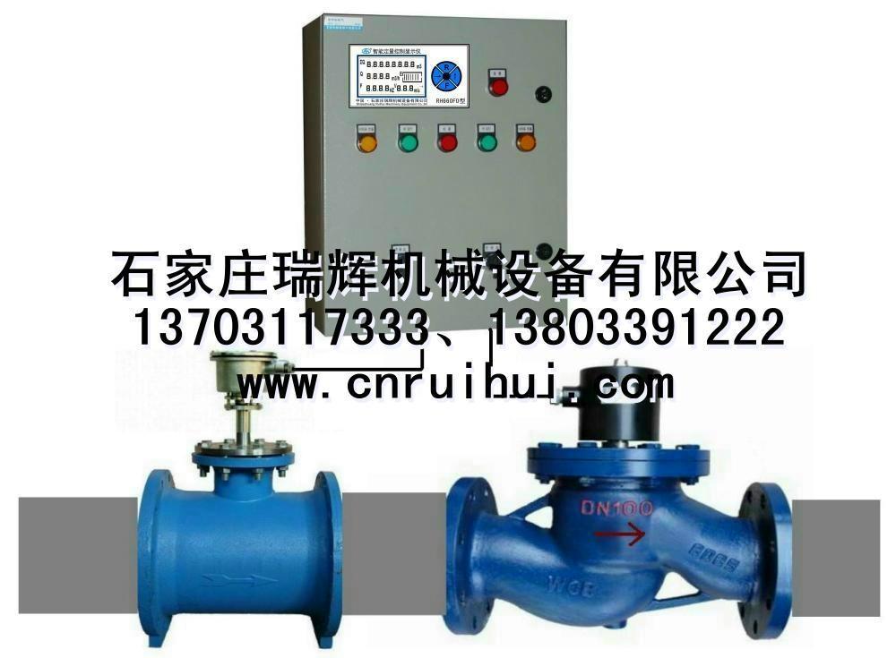 ◆◆◆◆定量水表 小口径定量控制水表 自动加油装置 定流量表 13703117333 5