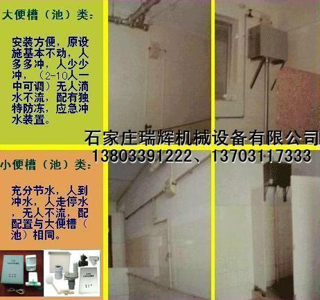 RHJS-15B沟槽式公共厕所大便池智能节水器 进水型 13703117333 1