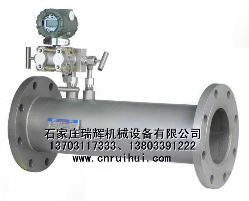 一体型V锥形流量计 蒸汽贸易用计量表 13703117333 2