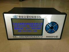 RH660FD智能流量定量控制顯示儀 定量控制儀 13703117333