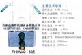 RHHWQ-50Z冷熱水全自動恆溫混水器 3