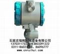 ◆◆◆◆◆壓力變送器(數顯壓力變送器)不鏽鋼壓力變送器 1