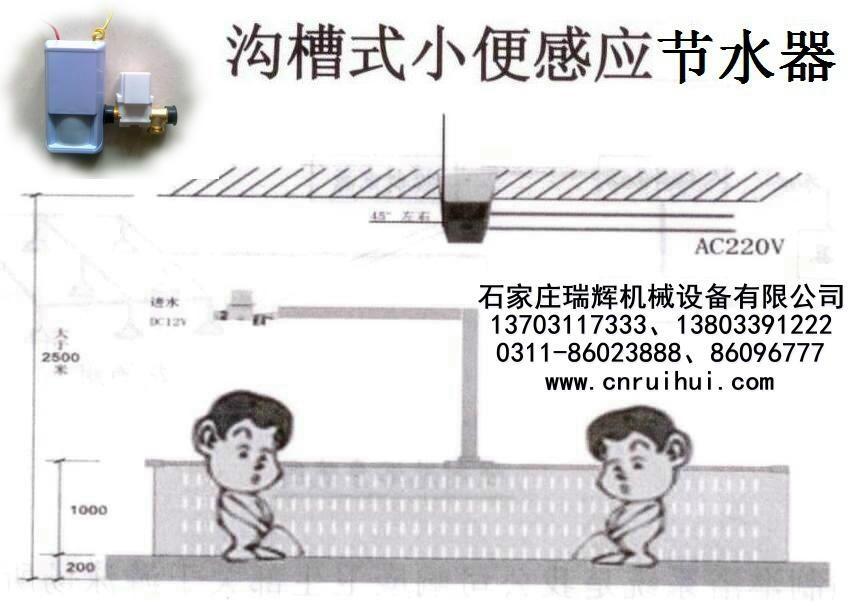 小便池节水器 沟槽式厕所小便池红外感应节水器 进水型 13703117333 2