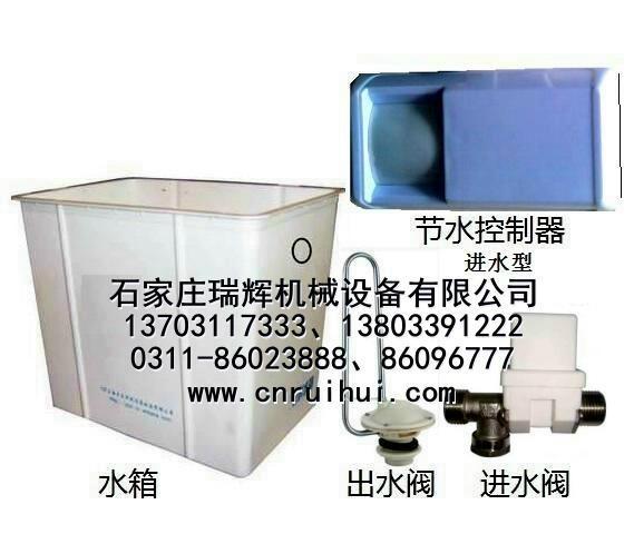 大便池自动冲水节水控制器(沟槽式公共厕所节水器)进水型 1