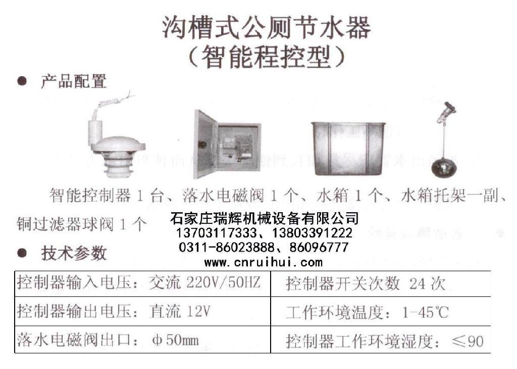 大便池节水器 沟槽式厕所大便池红外感应节水器 定时出水型 13703117333 3