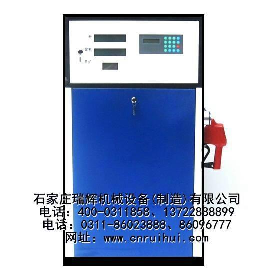 1.1米 RHN-110B防爆加油机 煤油加油机 柴油加油机 加油设备 13703117333 2