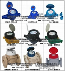 RH系列 全塑料水表 13703117333
