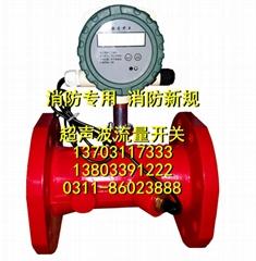 消防流量开关 超声波流量开关 水箱流量开关 超声波流量计