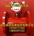 消防压力开关 水泵低压启动开关 消防启泵开关