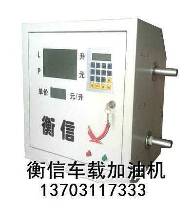 衡信車載加油機、衡信小型加油機、衡信加油機 2