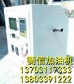 衡信車載加油機、衡信小型加油機、衡信加油機 4