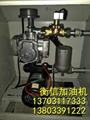 衡信車載加油機、衡信小型加油機、衡信加油機 5