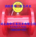 消防壓力開關 水泵低壓啟動開關