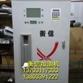衡信加油机 衡信柴油加油机 衡