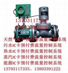 蒸汽IC卡預付費流量控制系統