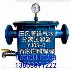 YJQS-C壓風管道氣水分離過濾器