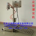 称重式定量灌装机 定量灌装系统