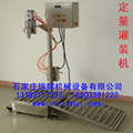 稱重式定量灌裝機 定量灌裝系統