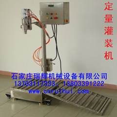 称重式定量灌装机 定量灌装系统 自动控量加水器 定流量控制器 13703117333