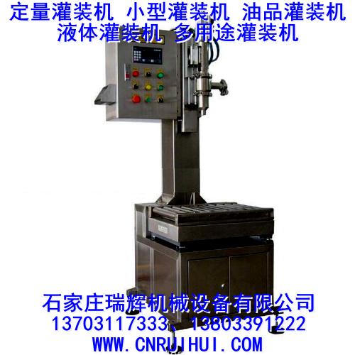 稱重式移動式灌裝機、稱重式定量灌裝機、小型灌裝機 1